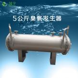 5公斤臭氧发生器